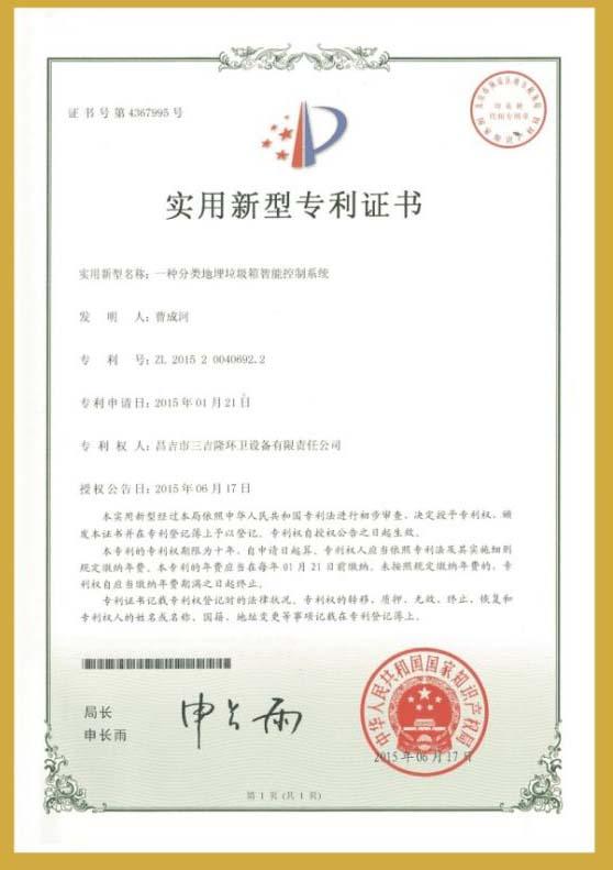 专利技术(四)