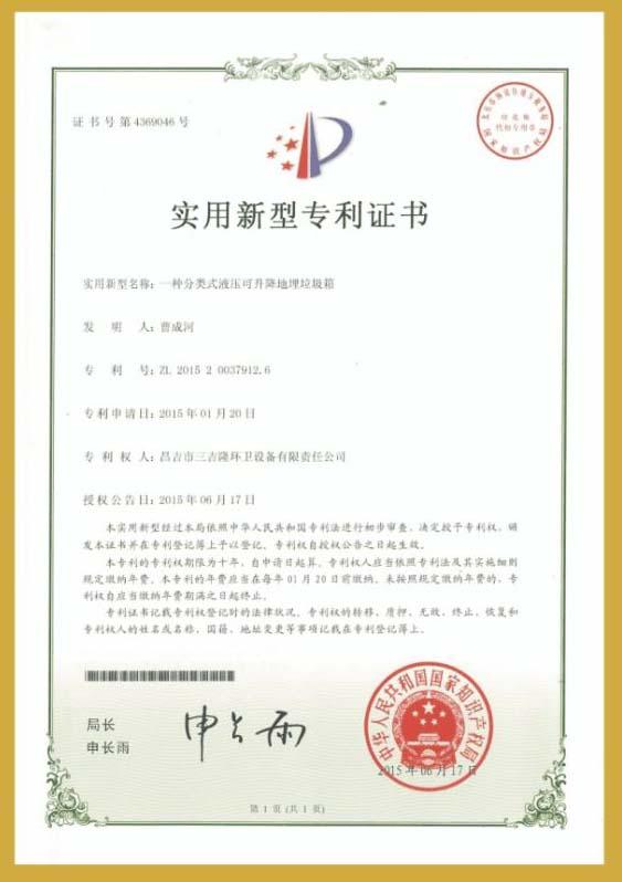 专利技术(五)