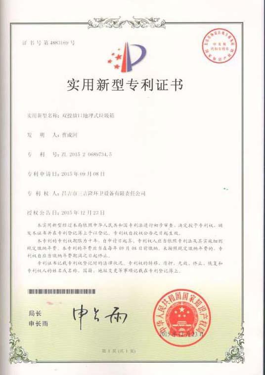 专利技术(一)