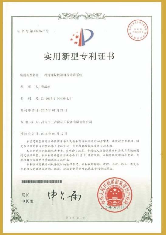 专利技术(三)