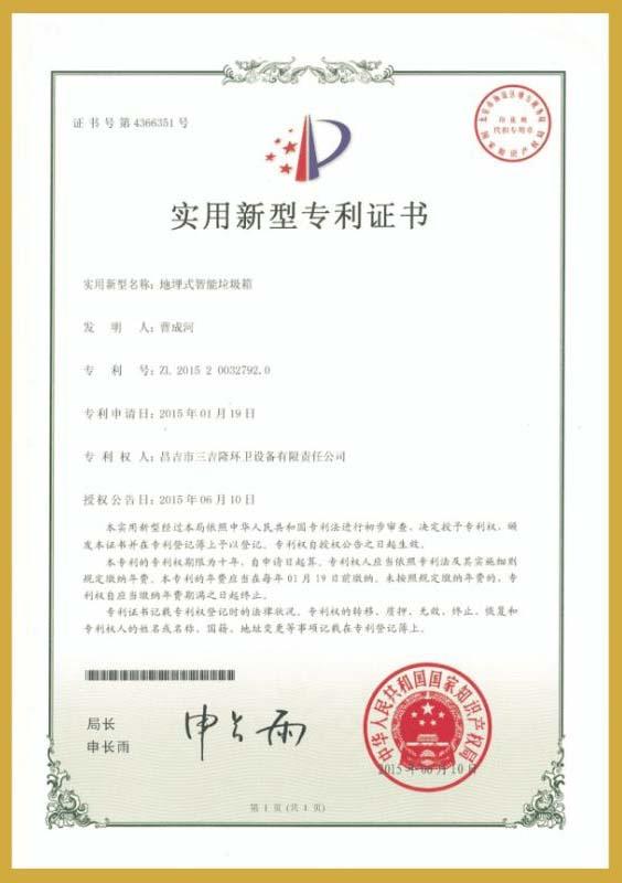 专利技术(七)