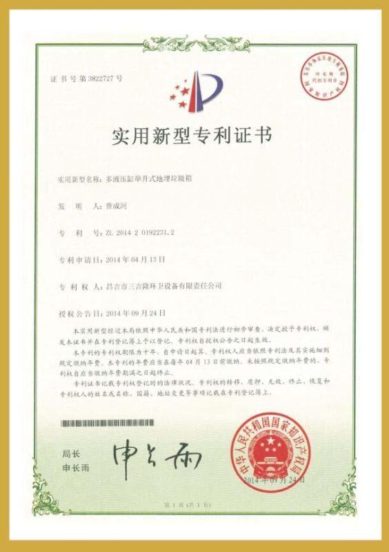 专利技术(八)